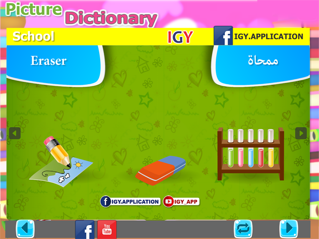 ‎Education-Picture Dictionary Screenshot