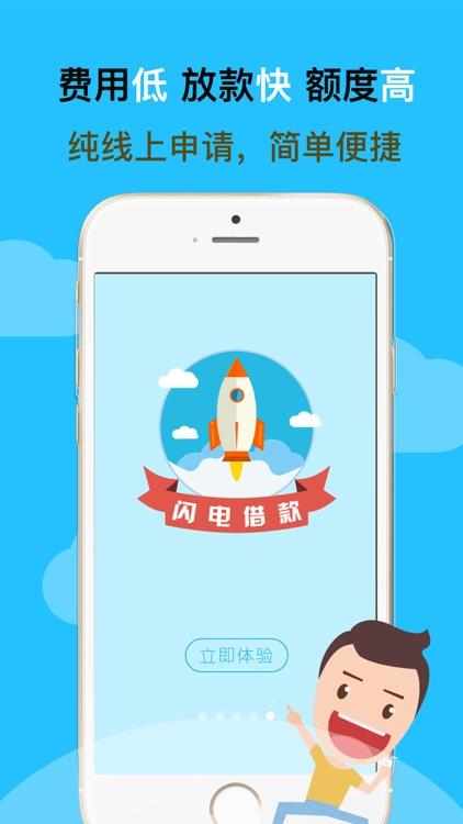 闪电借贷-借钱快的手机快速借钱软件 screenshot-3