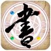 書道伝 - iPhoneアプリ