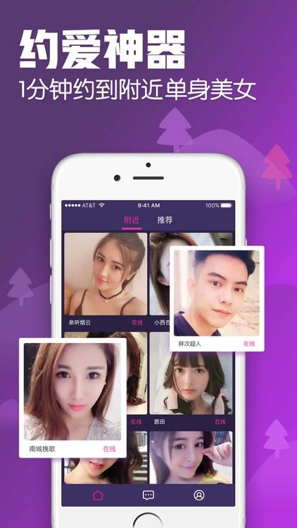 同城寻缘 screenshot-2