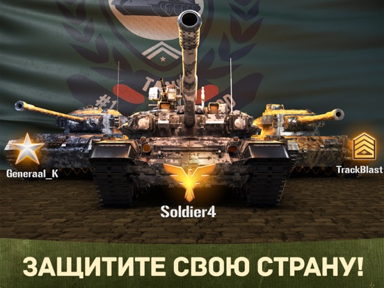War Machines: Танки Игры для iPad