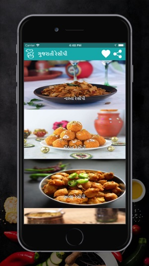 Recipe in gujarati online on the app store screenshots forumfinder Image collections
