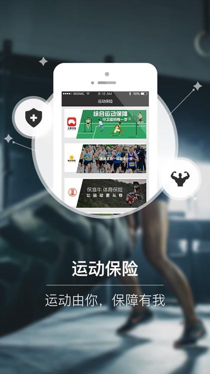 派队 - 大众赛事活动互动平台 screenshot-4