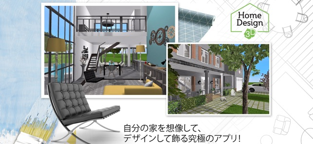 home design 3d gold をapp storeで