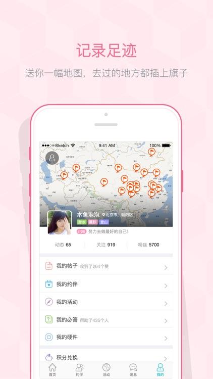 在外-户外旅途约伴,分享路上精彩 screenshot-4