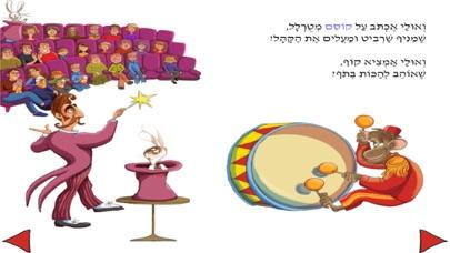 שמח על הירח - עברית לילדים Screenshot 4
