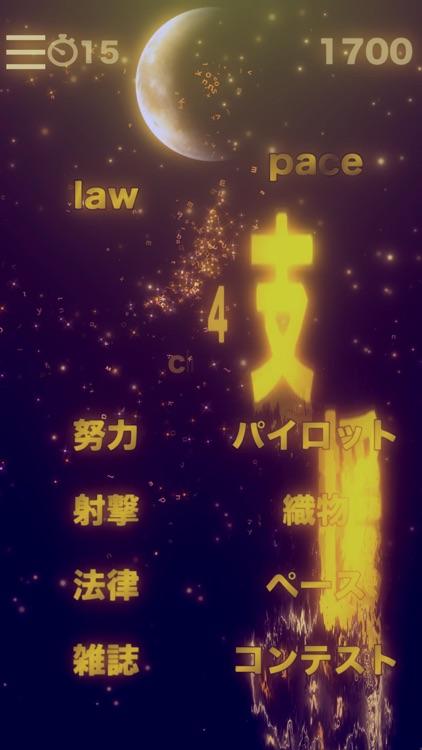 英語ゲーム HAMARU 英語・英単語ゲーム screenshot-6