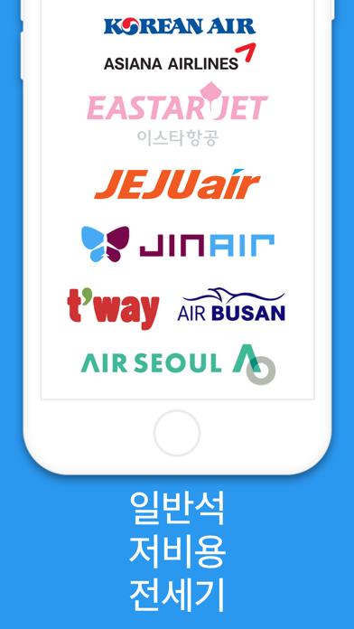 다운로드 저가 항공편, 모든 항공사 항공권 가격 비교 진 에어 Android 용
