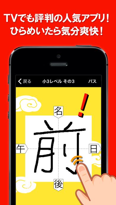虫食い漢字クイズ(小学生版)のおすすめ画像2