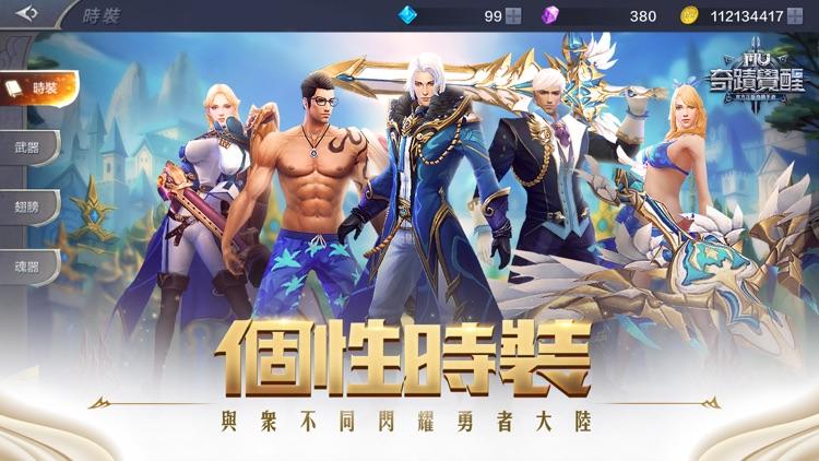 奇蹟MU:覺醒-2018華麗魔幻MMORPG screenshot-3
