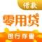 上海零用贷金融信息服务有限公司(以下简称:零用贷),系上海重信(ZHONGXIN)金融信息服务有限公司专注于互联网金融业务的信息中介平台。