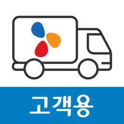 배송관리시스템 - 고객용