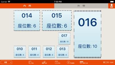 新軟餐飲POS Screenshot