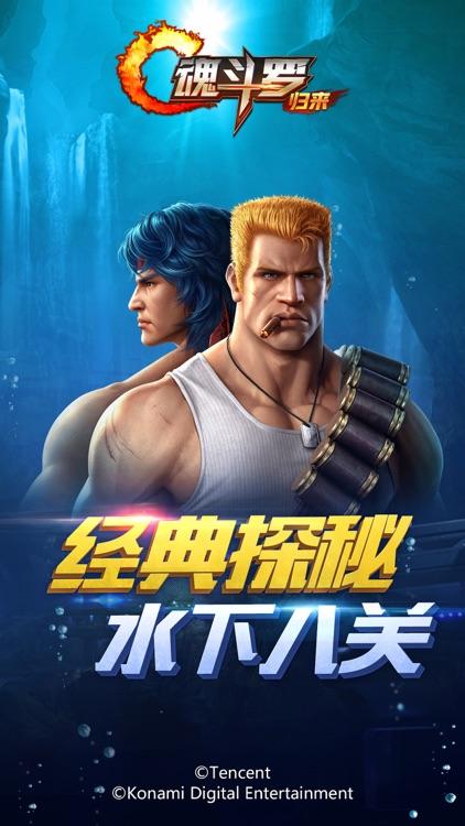 魂斗罗:归来-探秘水下八关 screenshot-0