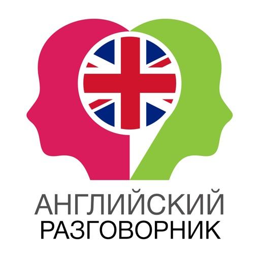 Английский Разговорник Бесплатно