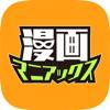 漫画マニアックス/人気マンガ作品読み放題のコミックアプリ