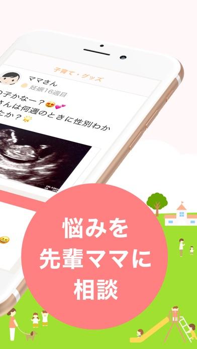 ママリ-妊娠・出産・子育てについて質問できるママ専用アプリスクリーンショット