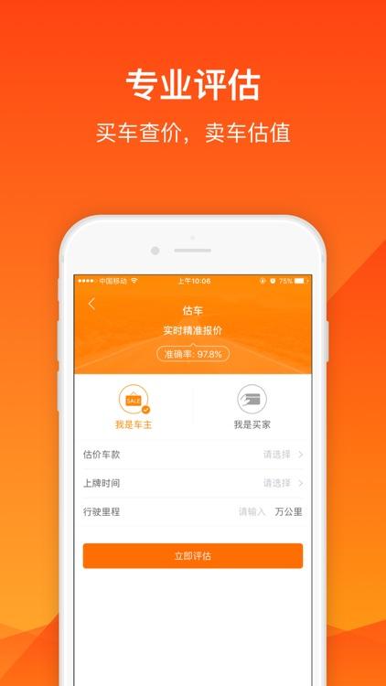 淘车二手车-邓超首推的二手车买卖平台 screenshot-3
