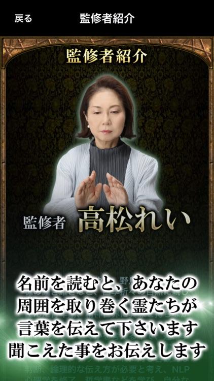 名前で占う霊視占い◆姓名霊能占い師 高松れい screenshot-4