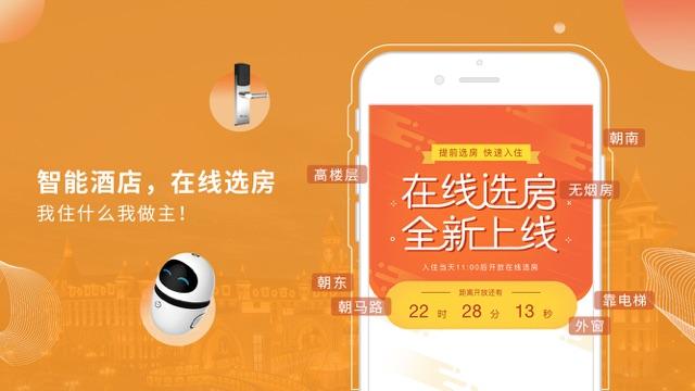 铂涛旅行-WeHotel全球特价酒店预定 Screenshot