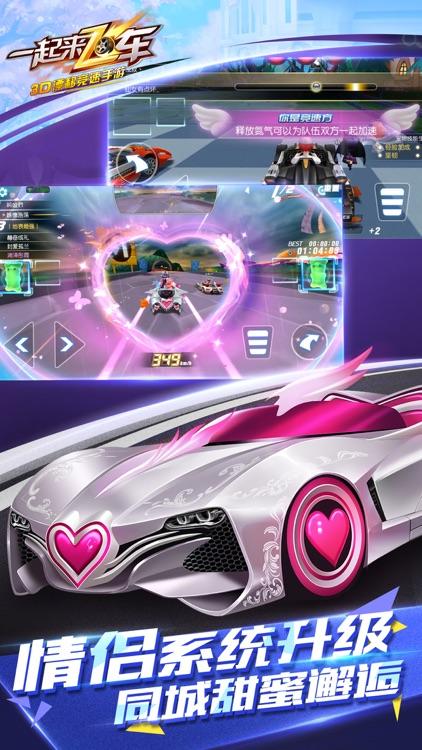 一起来飞车:3D漂移竞速手游 screenshot-9
