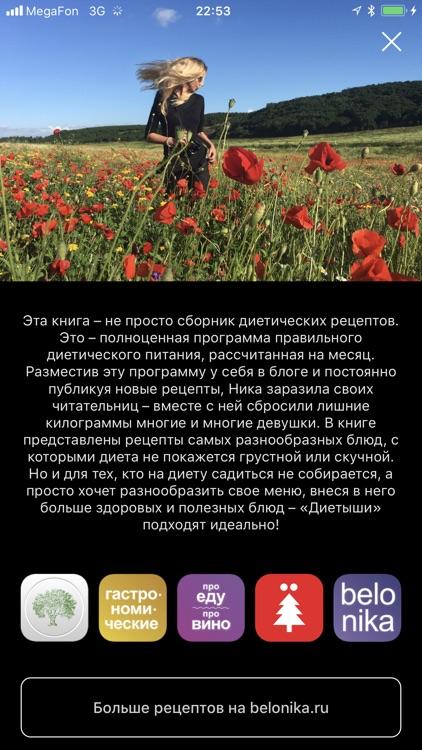 Легко быть легкой screenshot-4