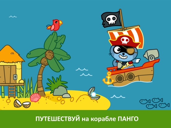 Pango Pirate для iPad