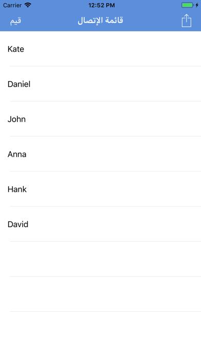 نسخ جهات الإتصال بسهولة screenshot 2