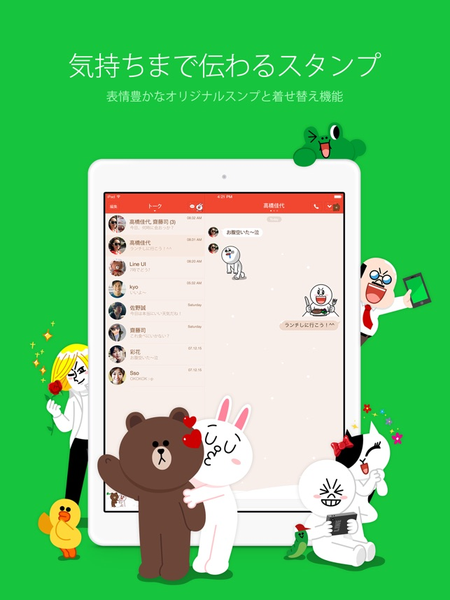 LINE Screenshot