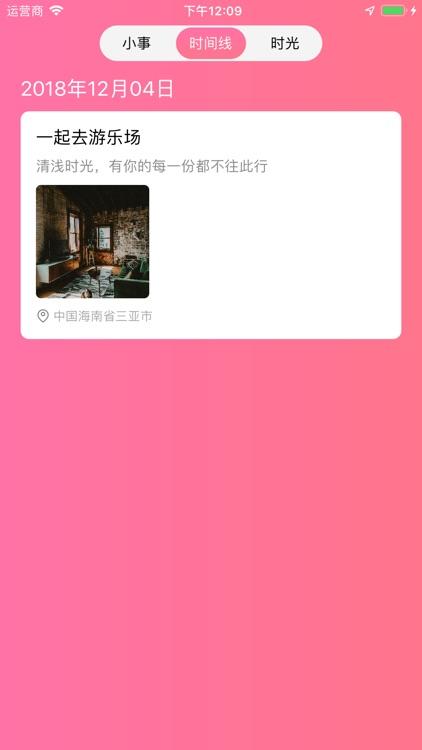 恋爱小事 - 100件小事一百种美好 screenshot-3