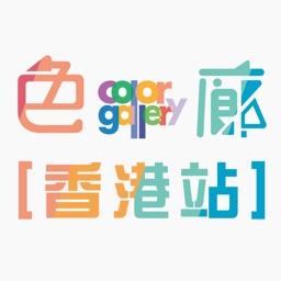恒基集團 x 色廊香港站Stickers