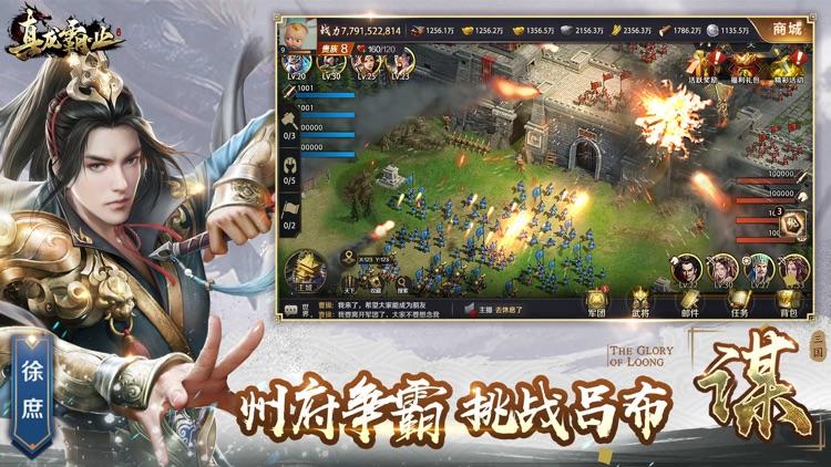 真龙霸业 screenshot-2