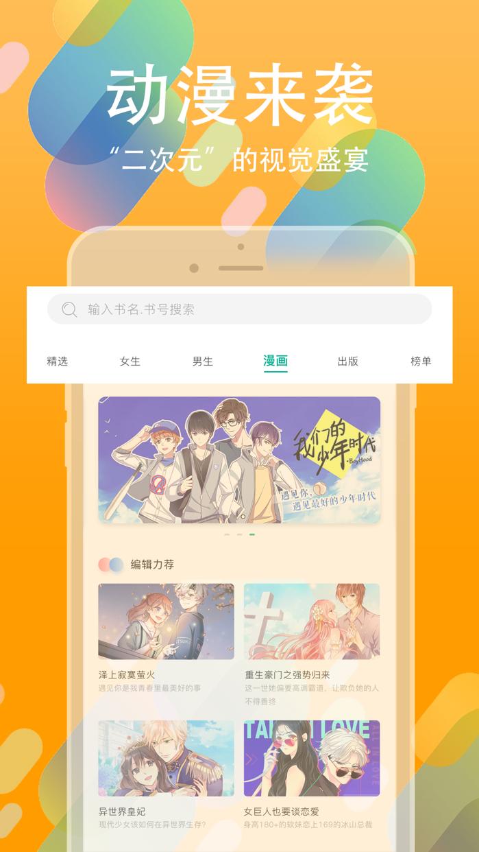 书丛 Screenshot