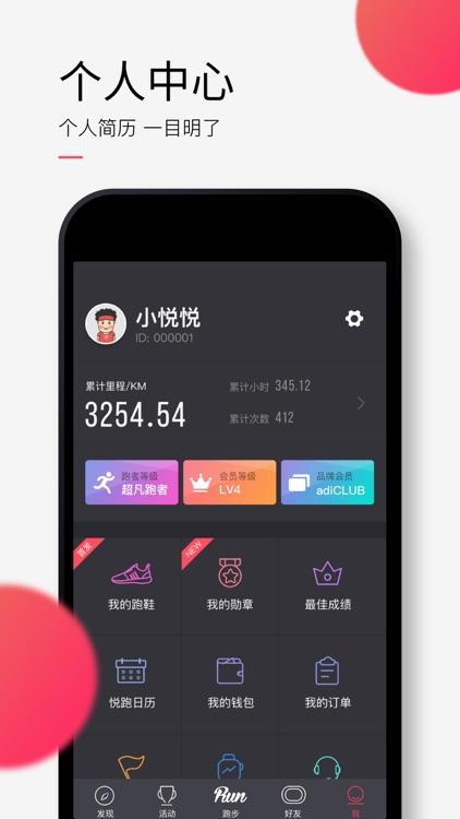 悦跑圈 - 跑步运动记录专业软件 screenshot-4