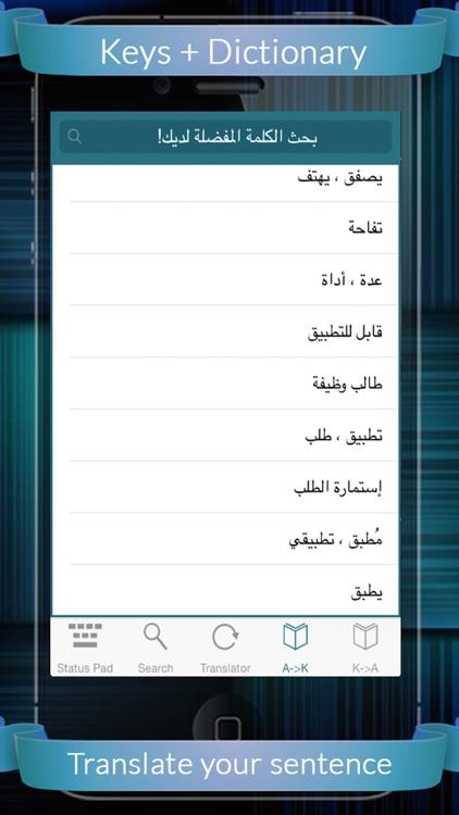 Kurd Arabic Dictionary screenshot-3
