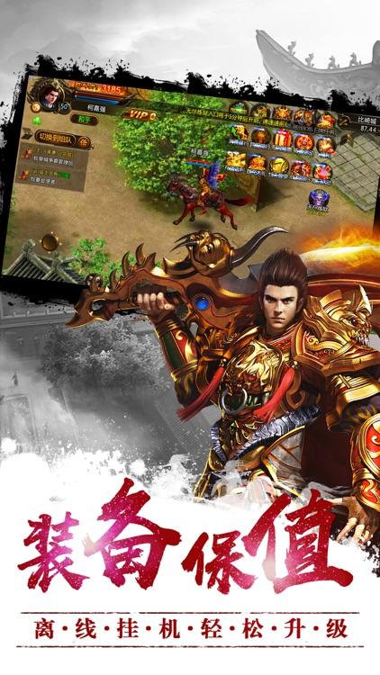 霸业盛世传奇-热血盛世沙城传奇 screenshot-3