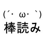読み上げ「ゆっくり棒読みトーク」 icon