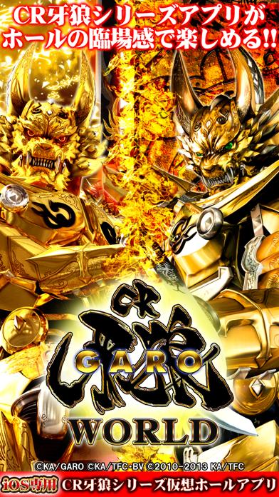 CR牙狼ワールド(オンラインホール版:金色&初代ガロ)のスクリーンショット