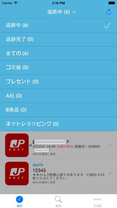 MY宅配便(荷物配達追跡)PRO版 screenshot1