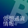 仮想通貨(ビットコイン,アルトコイン)情報 速報ニュース