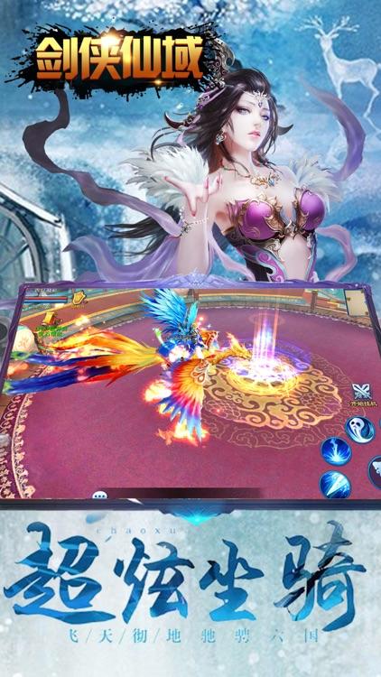 剑侠仙域·仙侠 screenshot-4