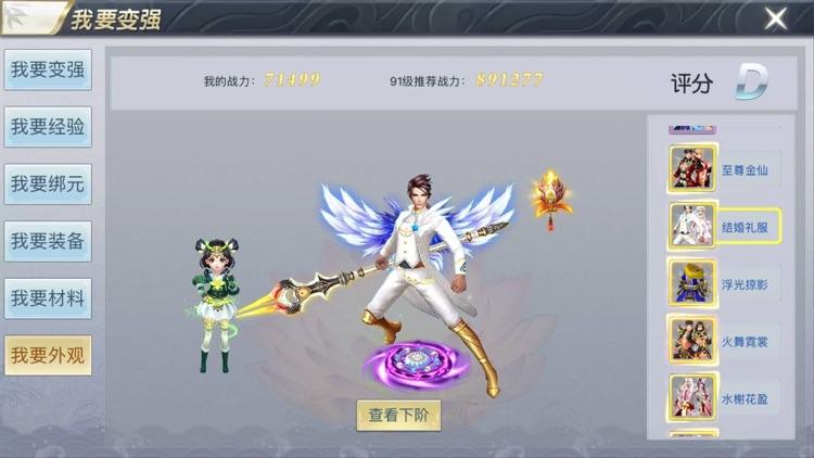 决战青云 screenshot-3