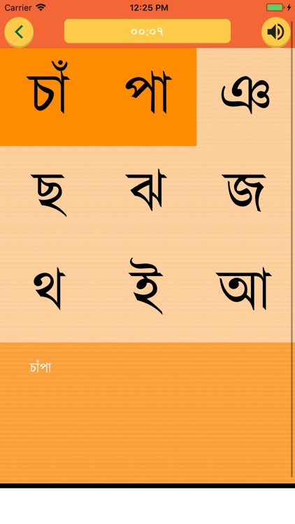 Bangla Word Search screenshot-3