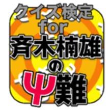 クイズ for 斉木楠雄のΨ難