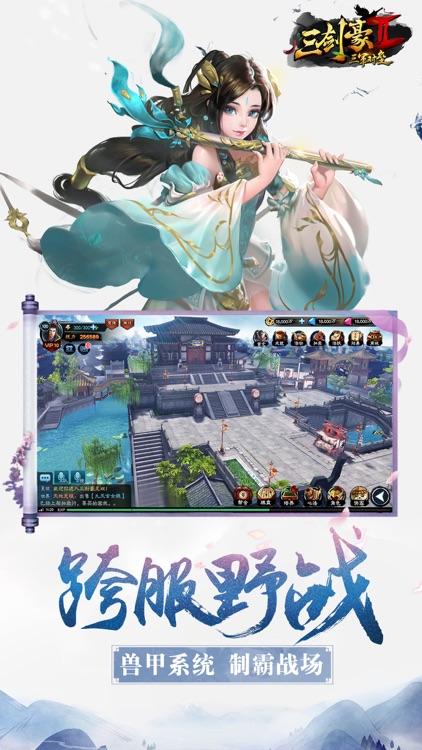 三剑豪2-3D武侠大世界 screenshot-4