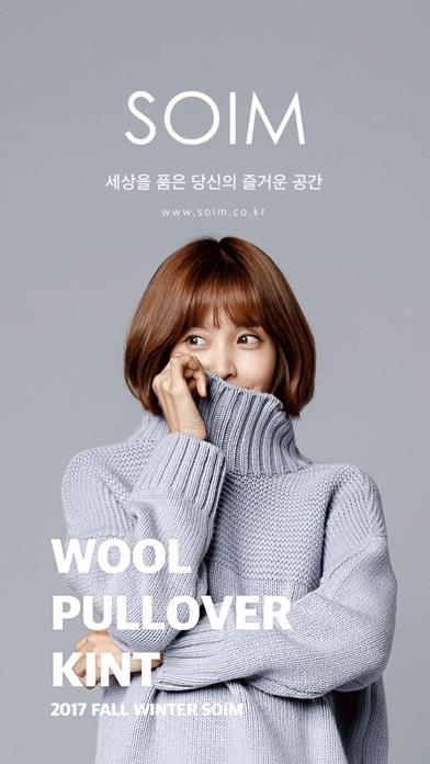 소임 SOIM - 임부복,수유복 쇼핑몰 app image