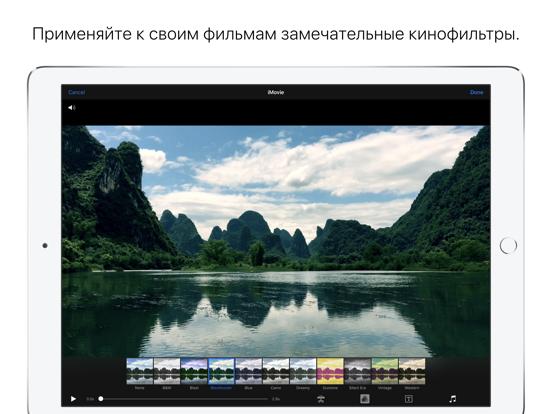iMovie Скриншоты11