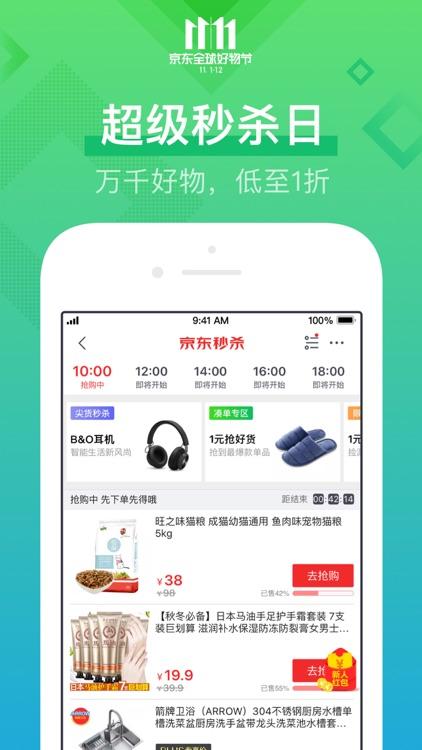 京东-新人注册免费领188元大礼包 screenshot-3