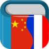 Dictionnaire Français Chinois