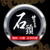 石頭日式燒肉